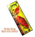 Strike king/ストライクキング RED EYE SHAD/レッドアイシャッド