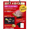 【ご予約受付中】2017メガバス福袋「酉」Megabass【送料無料】