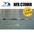 【予約受付中】ノースフォークコンポジットNFXC70MHNorthForkComposites【送料無料】【前】