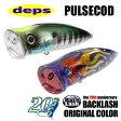 デプス パルスコッド バックラッシュ20周年記念別注カラー deps PULSE COD