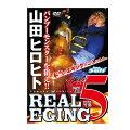 【DVD】内外出版REALEGING/リアルエギングVol.5山田ヒロヒト