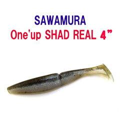SAWAMURA/サワムラ ワンナップシャッド/リアル 4inch
