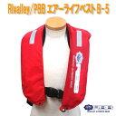 Rivalley リバレイ RBBエアーライフベスト 自動B-5【 ライフジャケット 膨張式 】