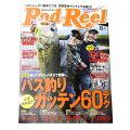 【月刊誌】RodandReel/ロッド&リール2月号