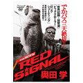 【DVD】内外出版レッドシグナル奥田学REDSIGNAL