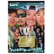 【DVD】内外出版 ルアーマガジン ザ・ムービーDX Vol.24 陸王2016チャンピオンカーニバル