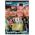 【DVD】内外出版ルアーマガジンザ・ムービーDXVol.24陸王2016チャンピオンカーニバル