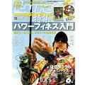 【月刊誌】ルアーマガジンLuremagazine4月号【特別DVD付き】