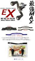 【アウトレット】スタジオコンポジットRC-SCEXプラスXL27ノブダイワ・アブ用【スタコンナットプレゼント!】
