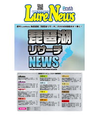 【DVD】平村尚也琵琶湖リサーチザ・ムービー8名光通信社