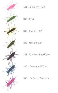 ジークラックイモケムシSAFマテリアル60mmGEECRACKIMOKEMUSHI【1】
