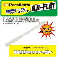 メジャークラフトパラワームアジフラット2.3inchMajorCraftParaWormAJI-FLAT