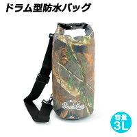 バックラッシュドライバッグ3L#フォレストカモ[防水バッグ]