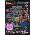 【DVD】内外出版ルアーマガジンザ・ムービーDXVol.25陸王2017シーズンバトル01