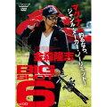 【DVD】内外出版金森隆志BIGSHOT6