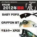 【2012福袋】 Megabass/メガバス オリジナル2012年福袋『辰』