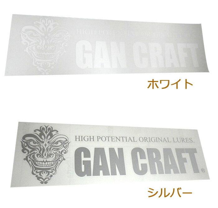 ガンクラフト オリジナルカッティングステッカー Lサイズ GANCRAFT