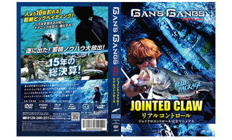 【DVD】釣りビジョンガンズギャングズエクストラvol.2ジョイクロコントロール完全マニュアル