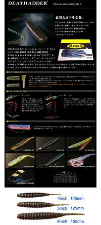 deps/デプスDEATHADDER/デスアダー【2】