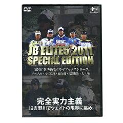 【DVD】釣りビジョン JB ELITE5/エリート5 2011 SPECIAL EDITION/2011スペシャルエディシ...