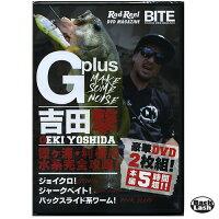 【DVD】地球丸ジープラスVol.1吉田撃G-Plus【メール便可】