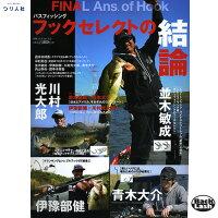 【BOOK】つり人社ファイナルアンサーオブフックFINALAnsofHOOK