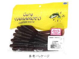 ゲーリーヤマモト8インチワームバックラッシュ別注カラー