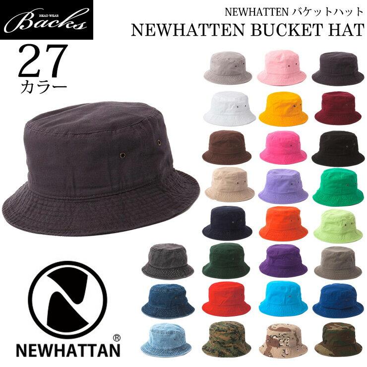 【 NEWHATTAN バケット ハット 】 メンズ レディース  ハット ニューハッタン バケット  母の日 父の日