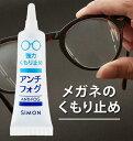 メガネ くもりどめ アンチフォッグ ANTI-FOG 眼鏡 ...