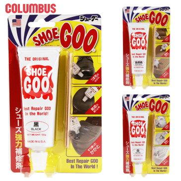 シューグー 100g 送料無料 黒 靴修理 補修剤 修理 靴 補強 靴底 ナチュラル 白 キット SHOEGOO ゴム かかと 補修