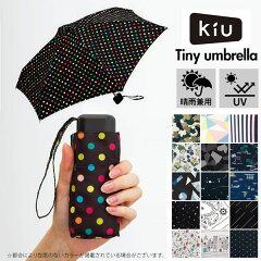 ポイント10倍! kiu 折りたたみ傘 レディース キウ 折り畳み傘 おりたたみ傘 折畳傘 折畳み傘 日傘兼用 晴れ雨兼用 かわいい おしゃれ 丈夫