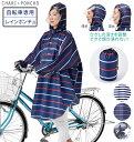 自転車 レインコート おしゃれ ★レインポンチョ 自転車用 メンズ おしゃれ レイングッズ カッパ ...