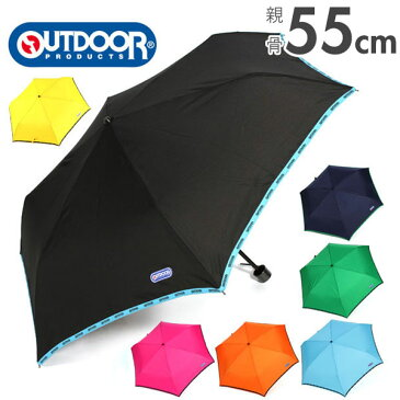 折りたたみ傘 おしゃれ 送料無料 おりたたみ傘 outdoor 55センチ 子供用 レディース 折畳み傘 軽量折り畳み傘 アウトドア キッズ