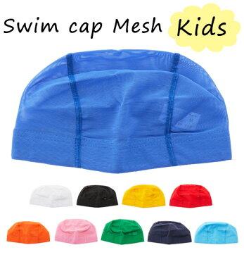 スイムキャップ 安田工業所 YASUDA 水泳帽 メッシュ メンズ 水泳帽子 送料無料 子供 水泳 メッシュキャップ スイミングキャップ キッズ レディース ベビー 大人 日本製 プールキャップ プール 帽子 キャップ・水泳帽 ya-447 YA-447-446 00-YA-447-TOKKA