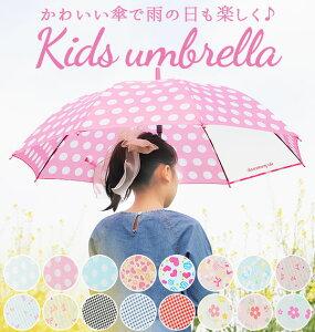 傘 キッズ 55cm 大きめ 好評 かわいい 定番 丈夫 かさ 子供 こども 子供用 子ども 女の子 男の子 小学生 ギフト プレゼント