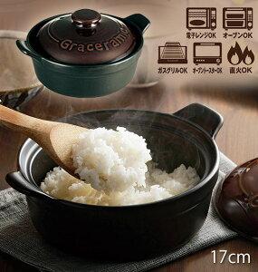 土鍋 17cm Kakusee カクセー 好評 電子レンジ対応 おしゃれ オーブン対応 ガスグリル対応 オーブントースター対応 直火対応 洋風 ご飯が炊ける ごはん 1合炊き 陶製 一人鍋 一人用 小鍋 なべ 小なべ 小さめ かわいい Graceramic グレイスラミック