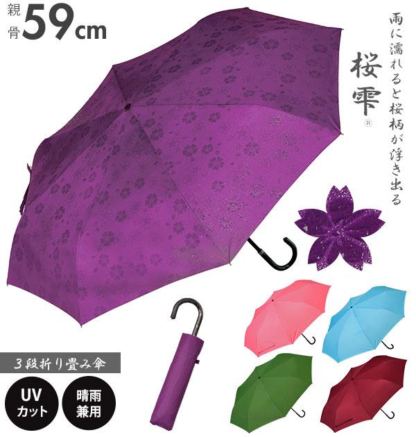 折りたたみ傘 晴雨兼用 桜雫 さくらしずく 好評 軽量 軽い 折傘 59cm 8本骨 UVカット 日傘 紫外線対策 手開き 手動 レディース 女性 おしゃれ かわいい シンプル 無地 花柄 和柄 濡れると柄が浮き出る 桜 さくら 3段折傘 三つ折り かさ 傘 カサ アンブレラ パラソル