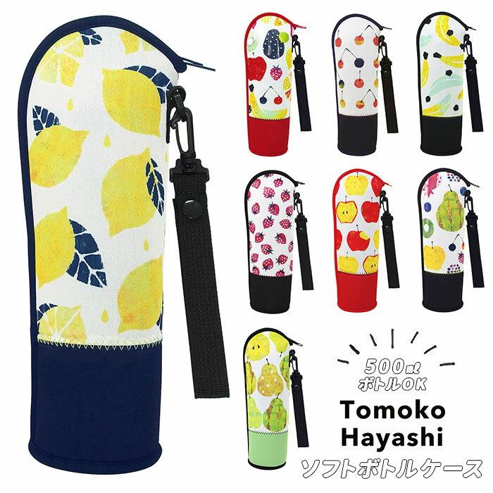 水筒・コップ, 水筒ケース  Syun-ka Tomoko Hayashi