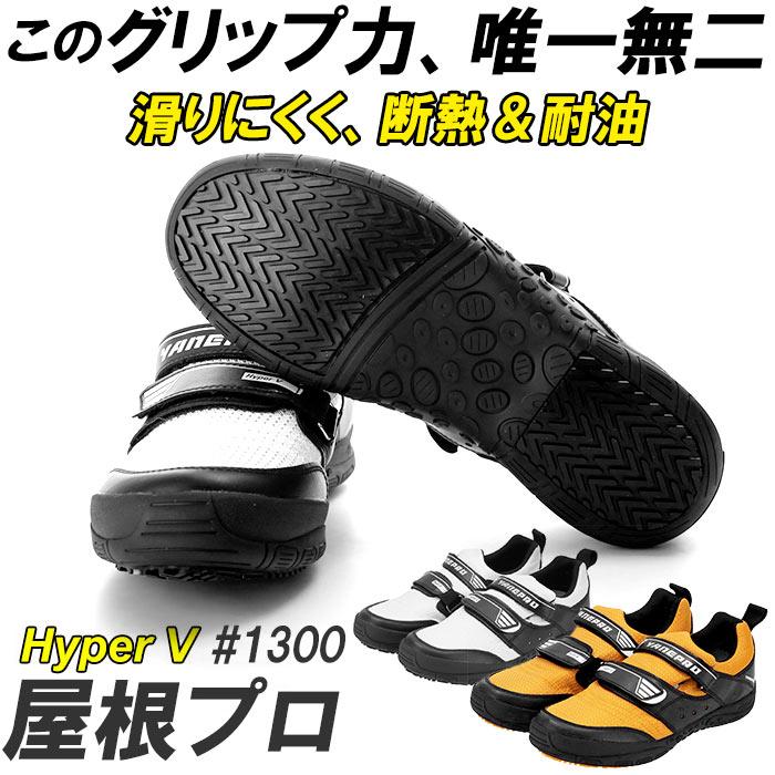 高所作業靴 好評 メンズ Hyper V 1300 屋根プロ2 安全靴 作業靴 滑り止め 靴 おしゃれ 滑らない靴 ハイパーV 屋根作業 鳶 高所 スニーカー マジックテープ 履きやすい 保護用品 安全用品