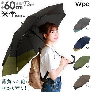 傘 メンズ おしゃれ 好評 長傘 雨傘 レディース ワンタッチ 大きいサイズ 大きめ 60cm 60センチ 伸長 73cm 73センチ 晴雨兼用 遮光 UVカット 紫外線カット リュックが濡れない ジャンプ傘 ワンタッチ傘 紫外線対策 UV対策 BACK PROTECT バックプロテクト 背中が濡れない