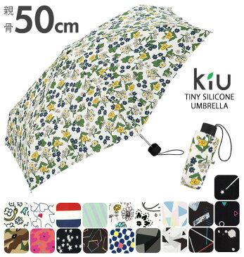 折りたたみ傘 キウ KiU 傘 折りたたみ レディース メンズ 通販 晴雨兼用 携帯 コンパクト 軽量 UVカット 防水 撥水 おしゃれ かわいい TINY SILICONE UMBRELLA タイニーシリコンアンブレラ 晴雨兼用傘 kiu-k33 wpc-22