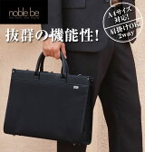 ビジネスバッグ メンズ ショルダー付き 2way バッグ 通勤 就活 ノーブルビー リクルートバッグ ショルダーバッグ 斜め掛け #5187 noblebe 送料無料