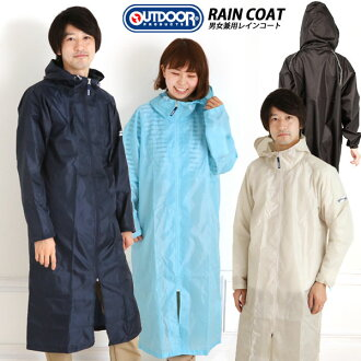 Factory OUTDOOR PRODUCTS rain coat #06002189 review at great deals! Rain poncho rain suit logo men's women-friendly bicycle adult lane Parker genuine cheap bargain! Raincoat
