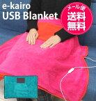 USBブランケット イーカイロ e-kairo ひざ掛け ひざかけ プレゼント 足元 定番 腰 足 オフィス あったかグッズ もこもこ USB 裏ボア フリース ボア 電気 ブランケット パソコン周辺機器 S3937 1049-ekub
