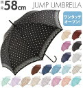 傘 58cm 通販 レディース 雨傘 かさ 定番 軽め 軽い...