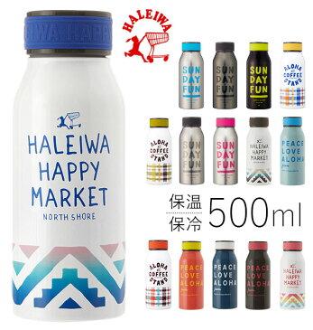 マグボトル ハレイワ HALEIWA 水筒 ラバーボトル 500ml 直のみ 通販 ラバーバンドボトル 保冷 保温 コンパクト 軽量 真空断熱 おしゃれ かわいい ステンレス ボトル スリム 広口 洗いやすい ステンレスボトル 魔法瓶 アウトドア HPBRB500? 17172