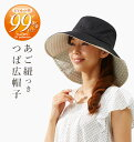 UVカット 帽子 つば広 ハット 日焼け 防止 レディース UV 対策...