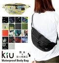 ボディバッグ KiU キウ 通販 メンズ レディース 男女兼用 撥水 ...