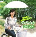 傘スタンド 自転車 Seiei セイエイ 通販 ママの木かげ...