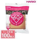 コーヒーフィルター ハリオ HARIO 通販 ペーパーフィルター コー...